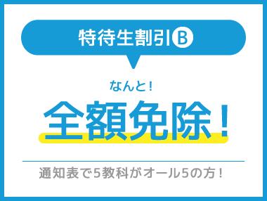 特待生割引 (B)