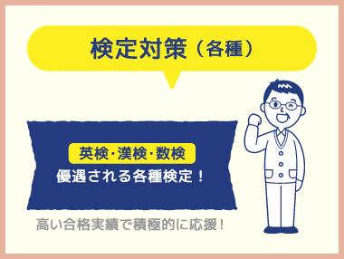 英検・漢検・数検の検定対策